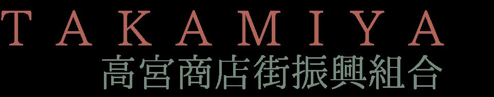 高宮商店街振興組合ロゴ