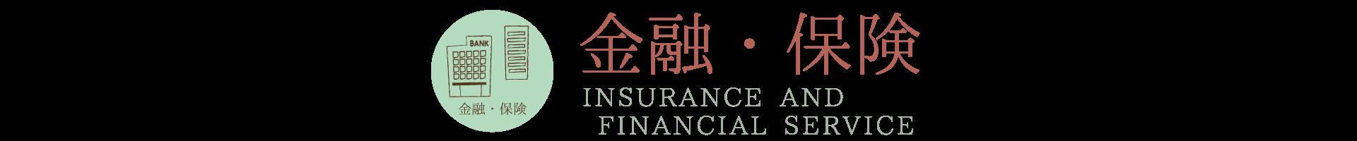 金融・保険