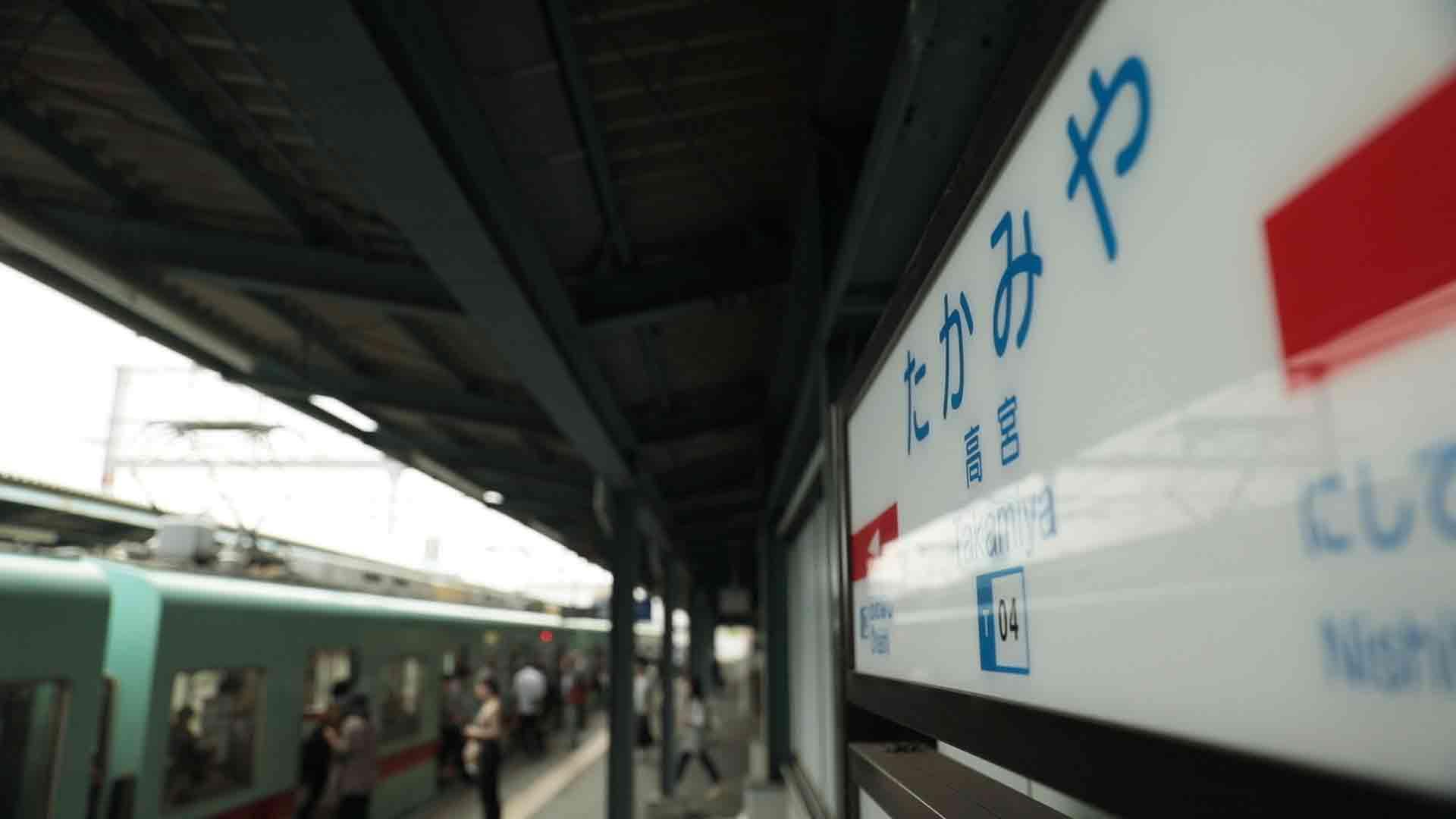 西鉄大牟田線高宮駅
