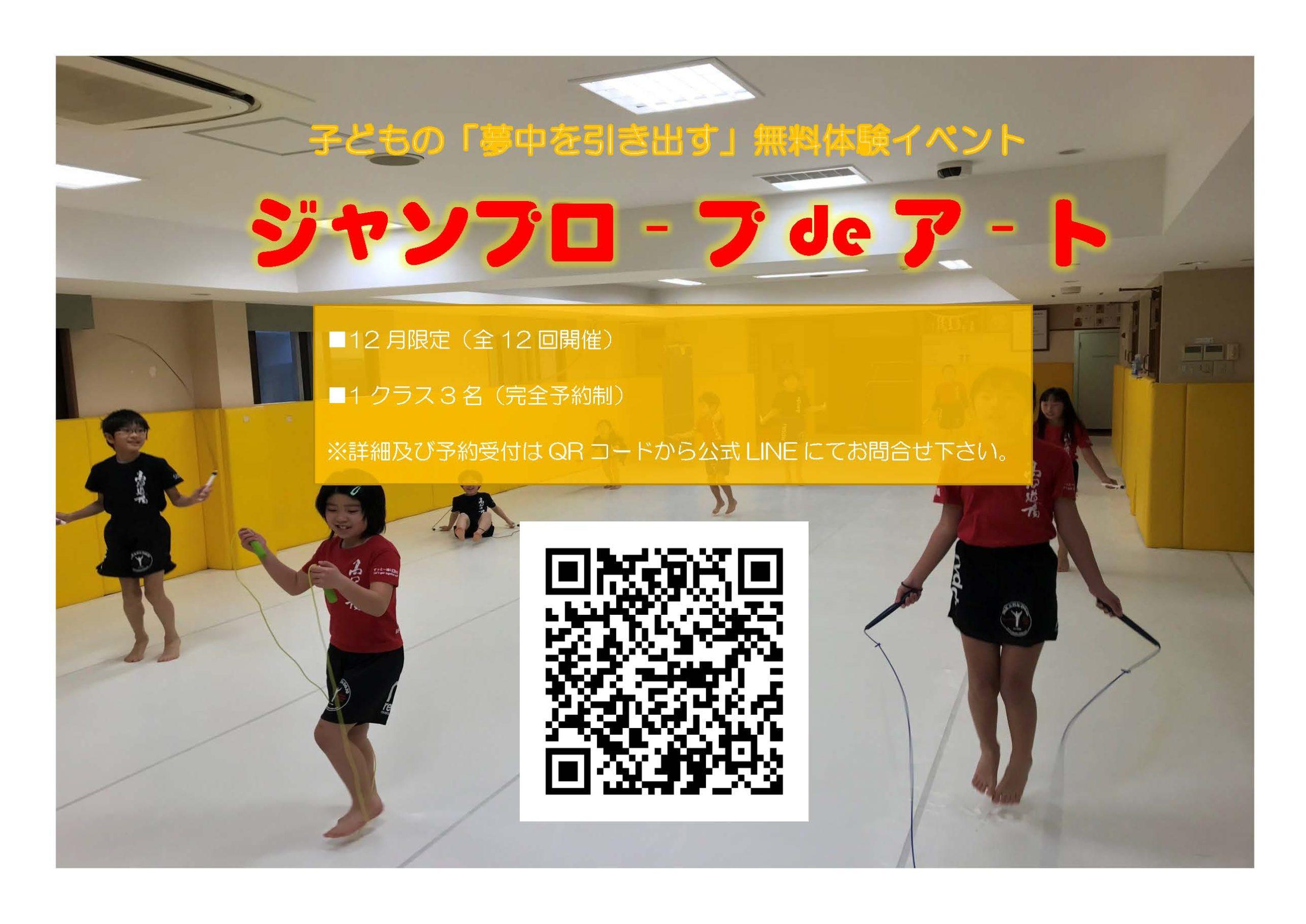 髙田道場さまチラシ画像
