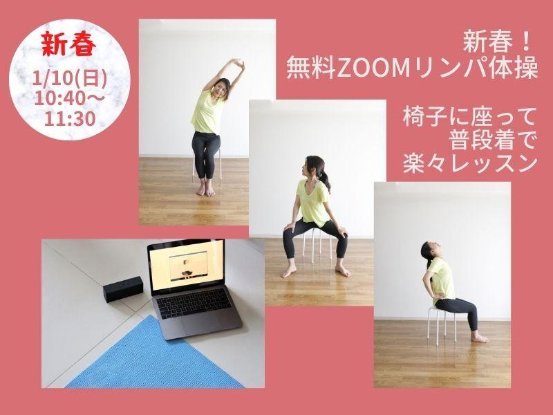 MBC新春リンパ体操画像