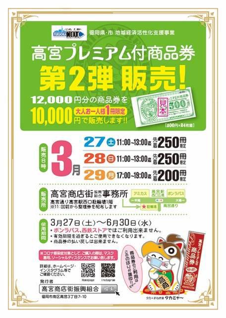 高宮プレミアム付商品券第2弾発売!画像01