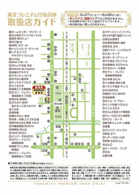 高宮プレミアム付商品券第2弾発売!画像02