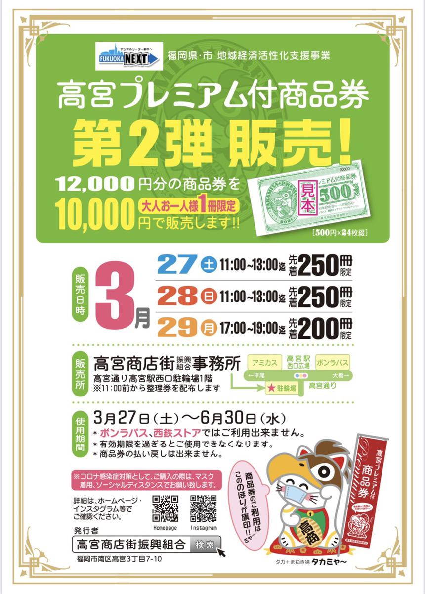 第二弾プレミアム付商品券発売01