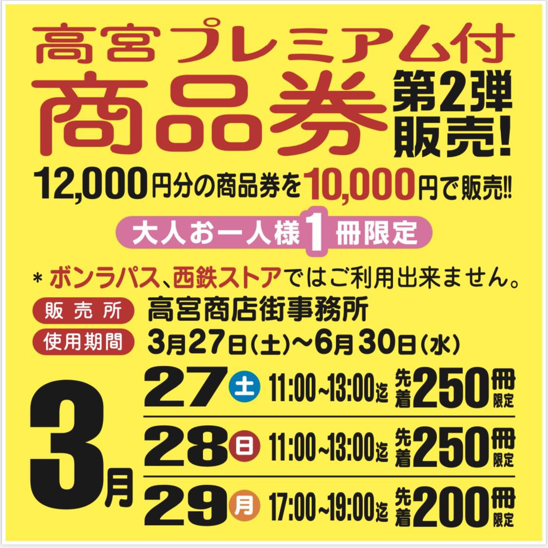 第二弾プレミアム付商品券発売02