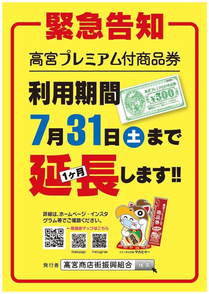 高宮プレミアム付商品券利用期間延長告知画像01